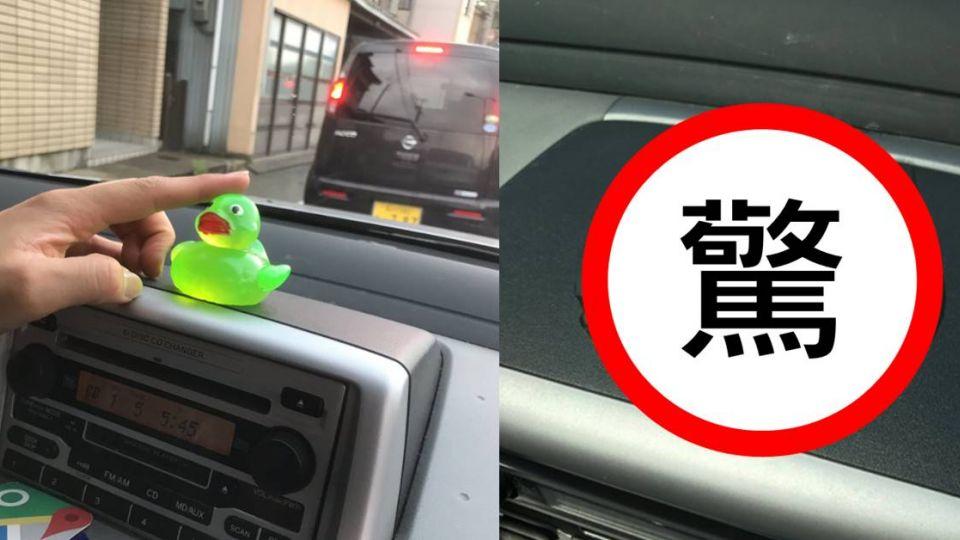 悚!炎夏車內高溫逼人 小鴨融化成一灘綠液體