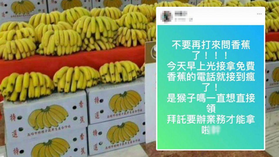 誇張!銀行發免費香蕉民眾領嘸 竟瞬間「猴化」暴怒客訴