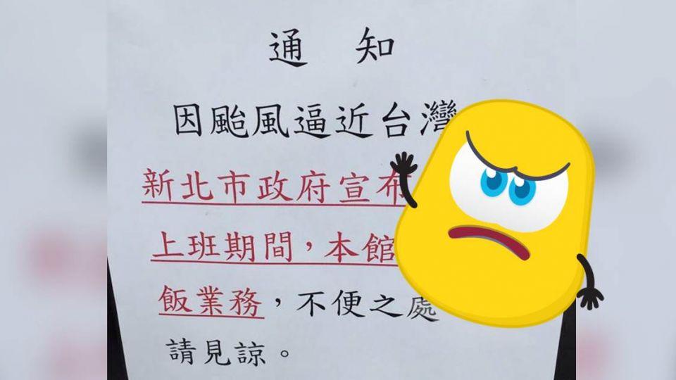 颱風天停止拜飯!他怒譙殯葬處 遭網嗆:別人的命不是命?