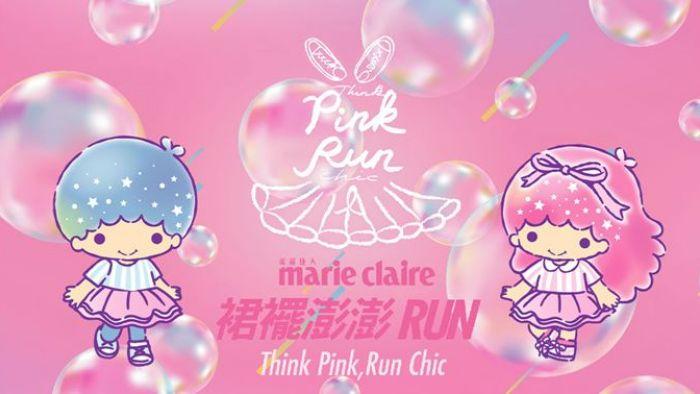 2017美麗佳人PINK RUN裙襬澎澎RUN,10/14粉紅澎裙泡泡派對,Let's Bubble!