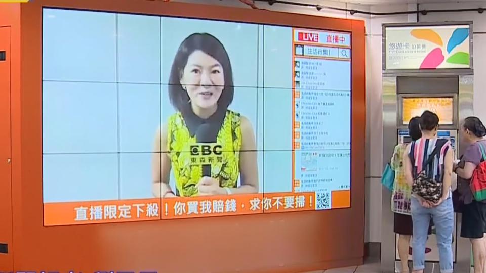 直播虛實整合 捷運站電視牆放送