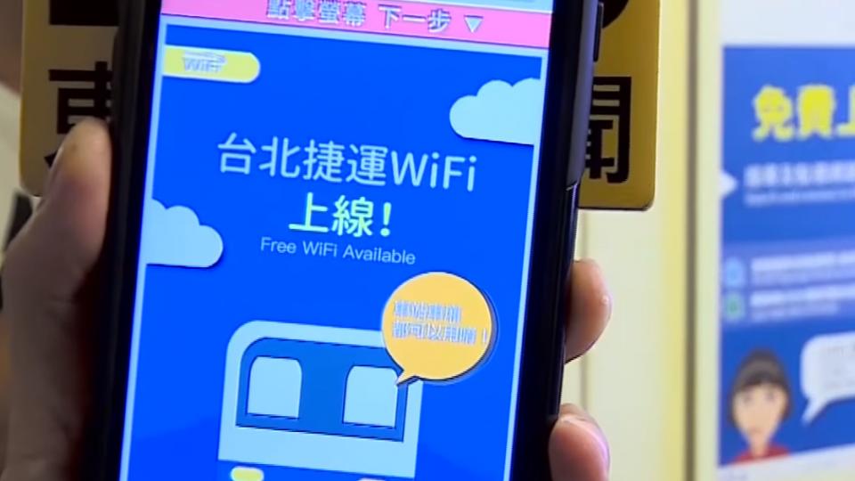 北捷列車裝WiFi 實測「不易連線、有時卡卡」