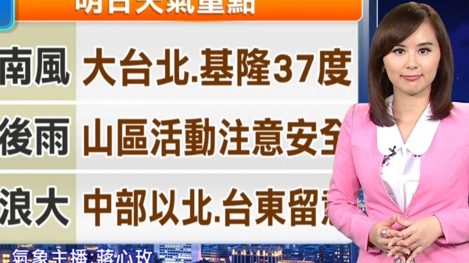 【2017/08/08】今西南風增 沉降作用 最高溫台北37.2度