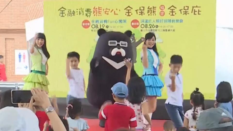 金融消費FUN心闖關 有「金保熊」免煩惱