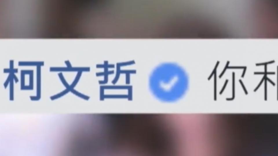 柯P嗆王八蛋 近50萬網友讚:了不起負責