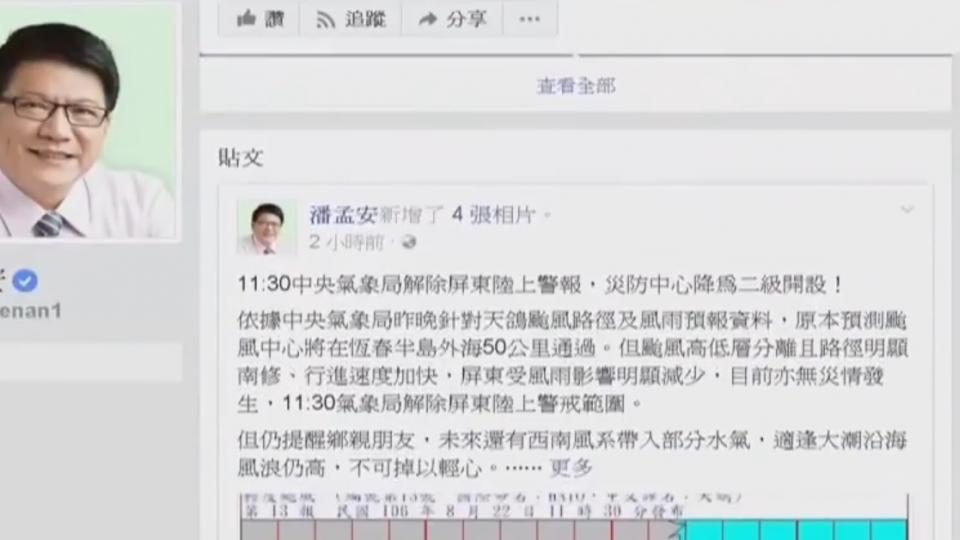屏東放颱風假 網友狂讚潘孟安最帥最瀟灑