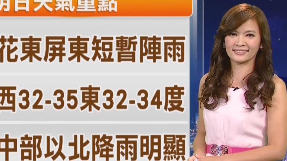 氣象時間 1060823 晚間氣象 東森新聞