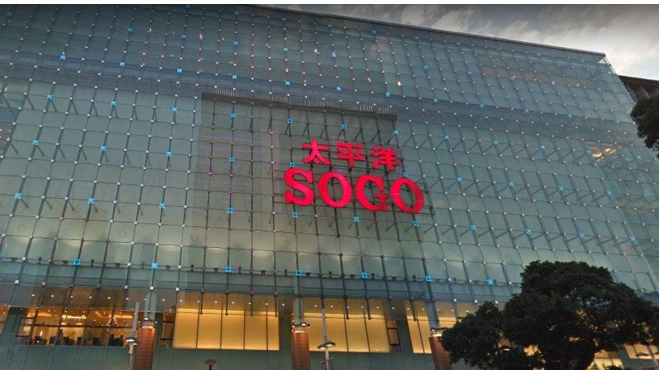 「太平洋SOGO」走入歷史!更名「遠東SOGO」 原因竟是…