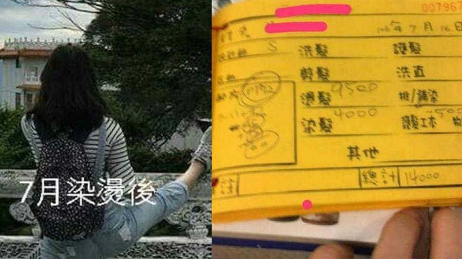 【更新】燙染髮要價1萬4!台南女網友傻眼PO文:店家說顏色用粉調的