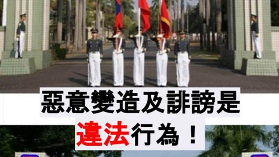 怒了!這張「惡搞照片」惹毛馮世寬 再傳小心國防部開告