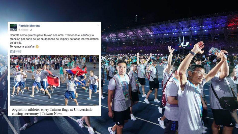 披我國旗繞場遭FISU警告 阿根廷選手霸氣回:管他怎麼說
