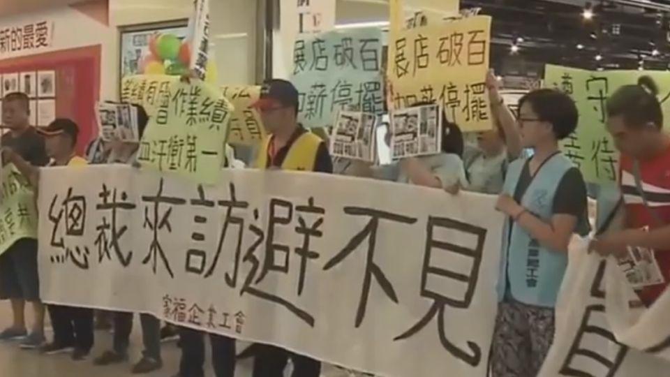 家樂福員工抗議「超時」 盼全球總裁出面回應
