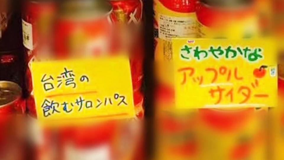 台灣沙士賣到日本 變成「喝的撒隆巴斯」