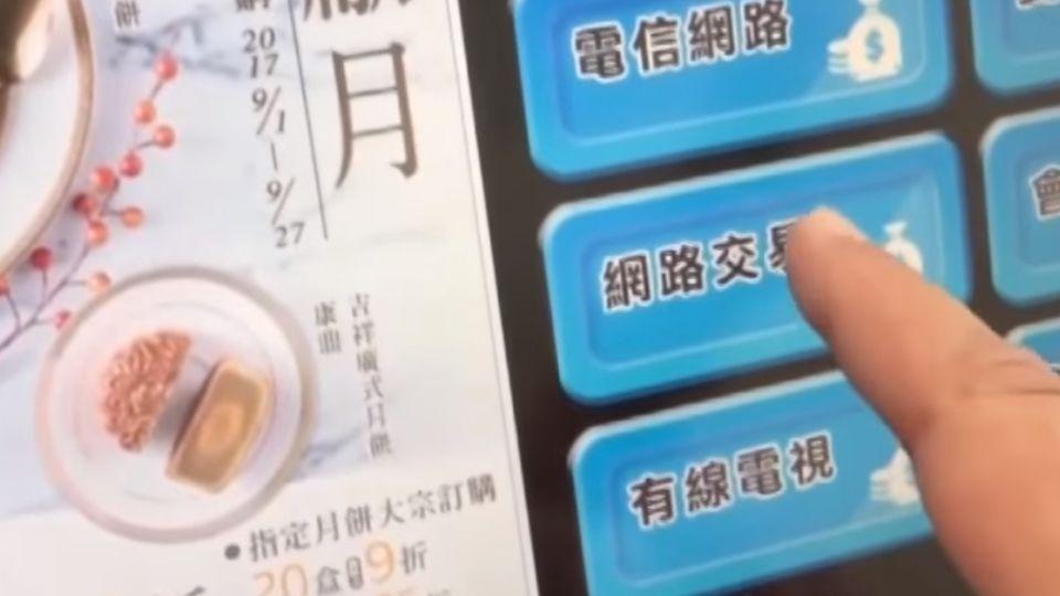 詐騙集團假冒超商店長 詐店員23萬