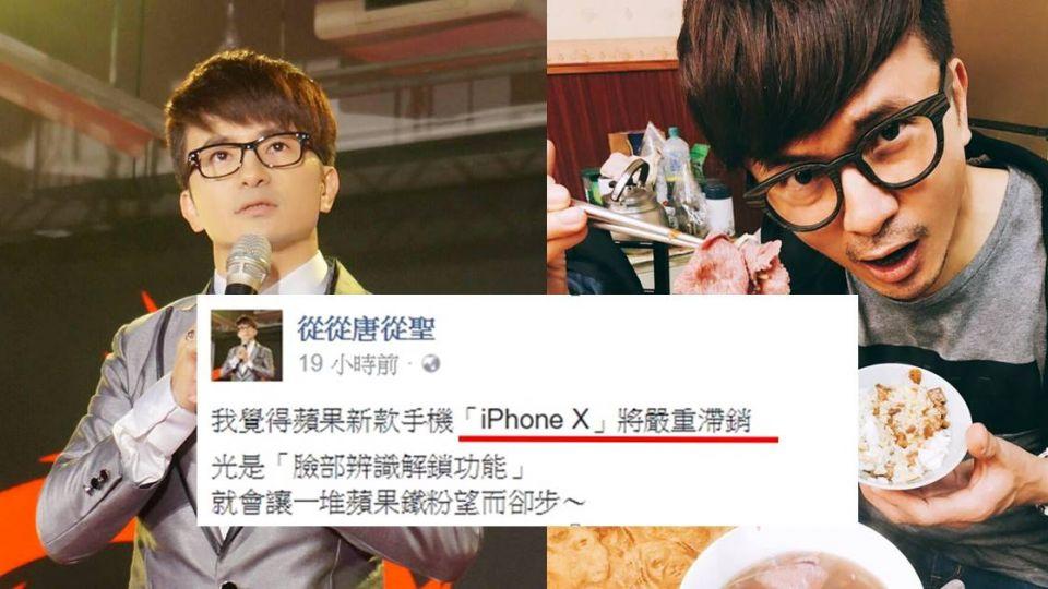 iPhone X將嚴重滯銷?唐從聖列「4種人」不會買 網笑翻:比狠的