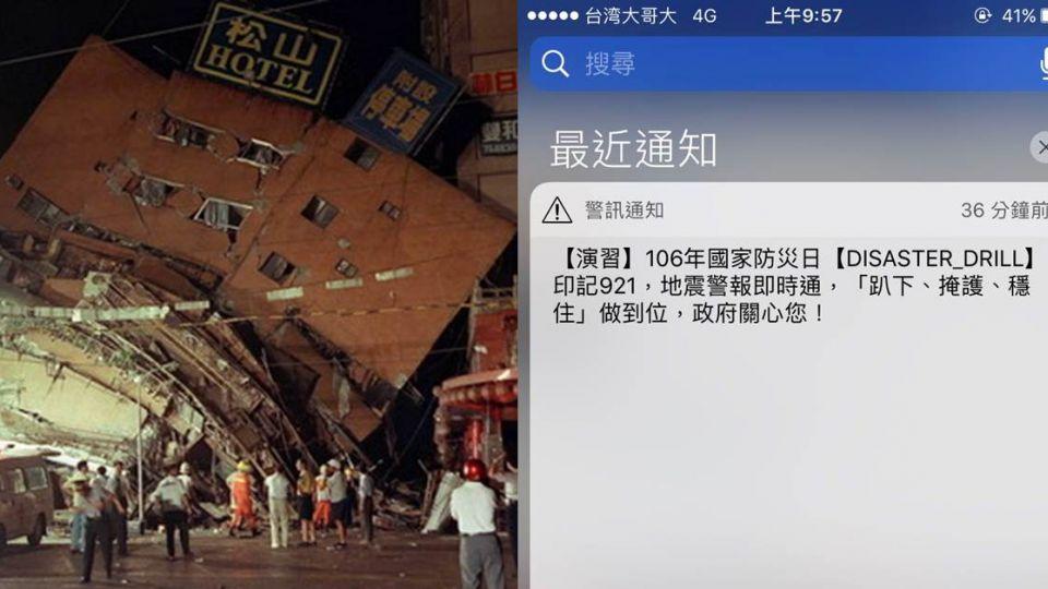被國家遺忘?9:21沒收到「地震警訊」 中華電用戶:等到心都碎