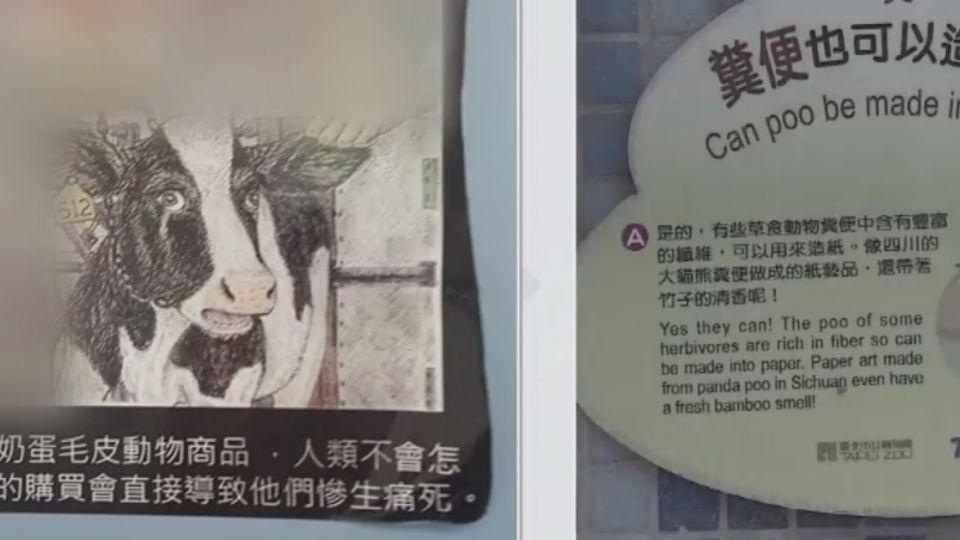 動物園廁所被貼恐怖文宣 家長:太血腥!