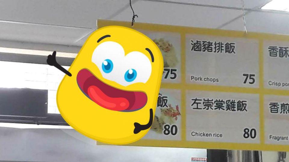 「焢肉飯」翻成Control meat rice 學生笑翻:理組開的!