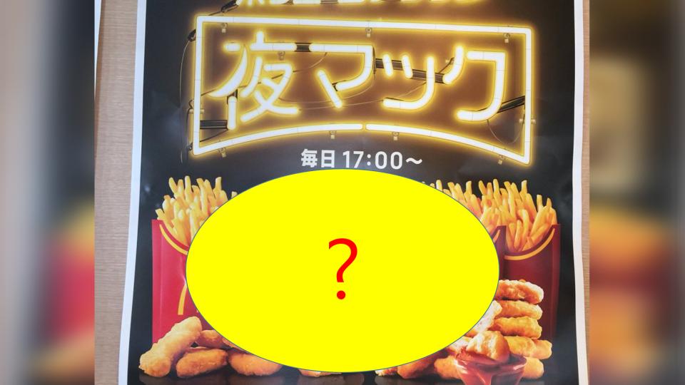 日本麥當勞推超邪惡「夜之套餐」 網:吃完罪惡感深重!