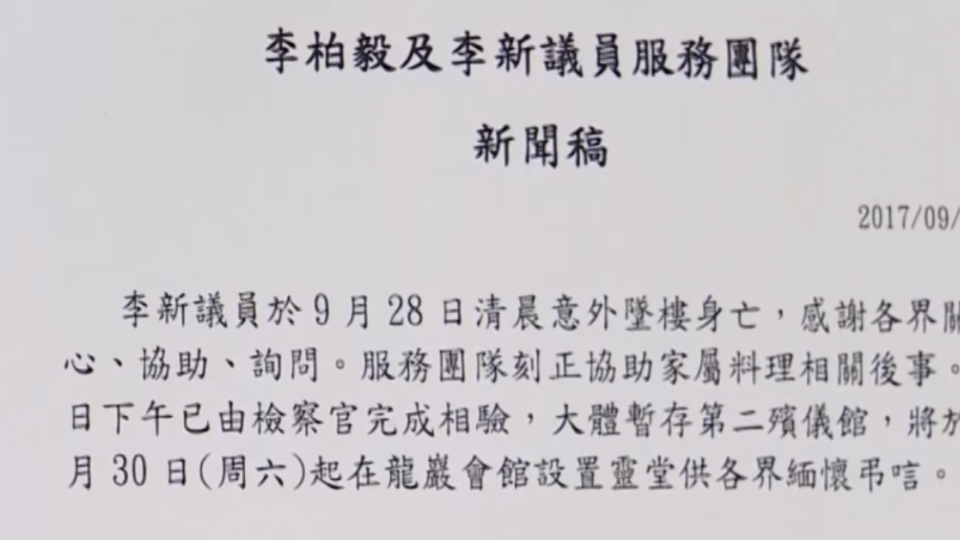 李新墜樓 辦公室門口貼新聞稿:猜測非事實