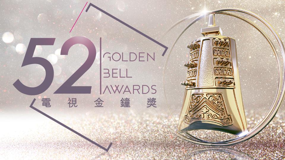 第52屆電視金鐘獎 完整得獎名單看這裡!
