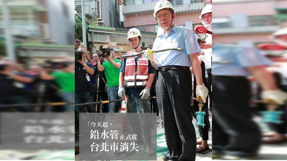 提早15個月…北市鉛水管正式消失!網友狂讚柯文哲 港網友卻哭了