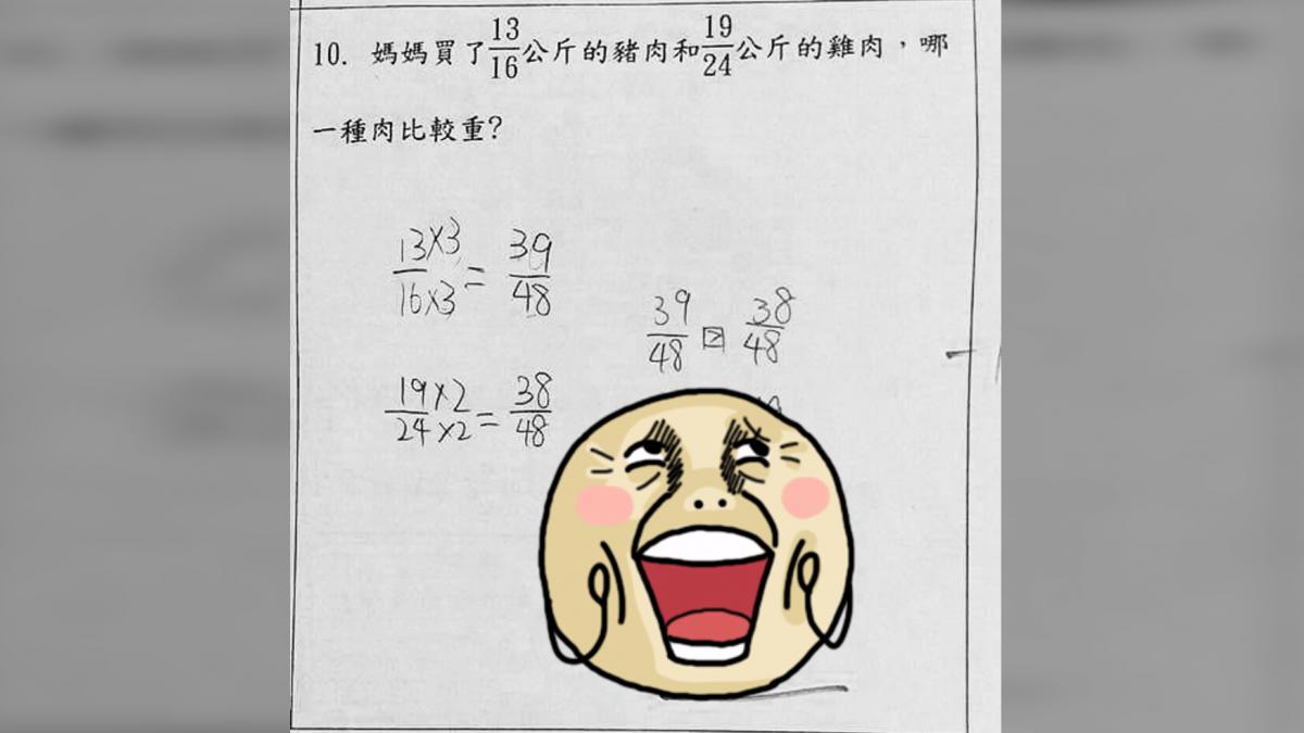 媽媽森77!小學生解題算式正確 「天真答案」卻讓網友笑翻