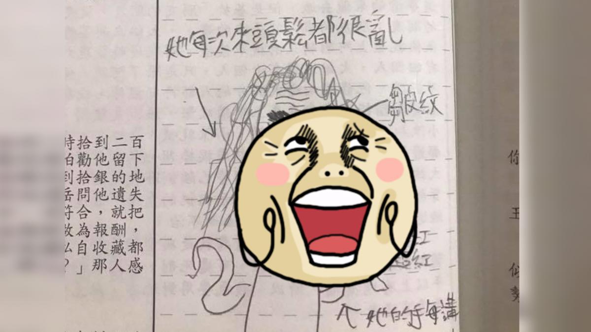 兒子日記畫老師…卻成「亂舞皺紋女」!網笑噴:還活著嗎?