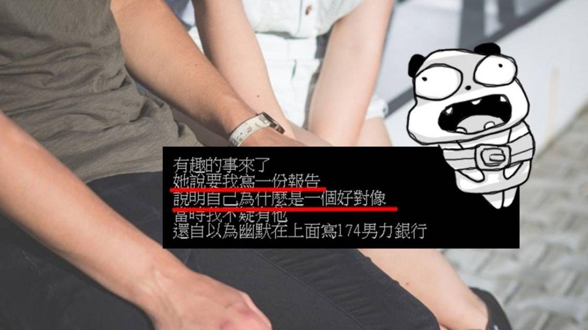 交往前要求「先交履歷」…竹科男煞到正妹超傻眼:是在開公司?