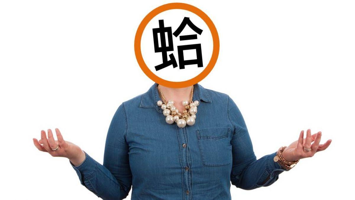 台灣人超愛說「蛤?」 日本人聽到竟一臉驚恐