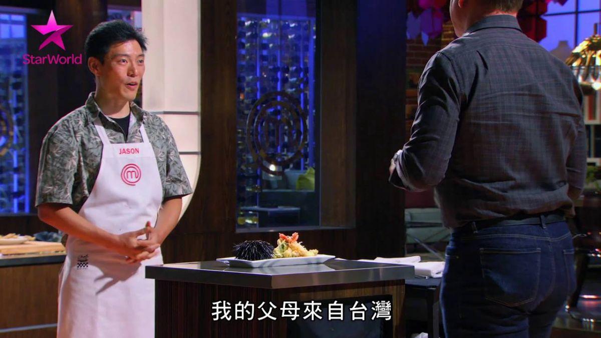 【影片】台式蛤蠣湯登美國《廚神8》 主廚高登吃到飆髒話