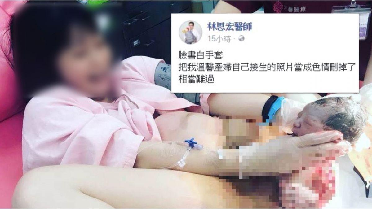被刪了!勇媽接生照遭檢舉色情 名醫震怒:臉書白手套