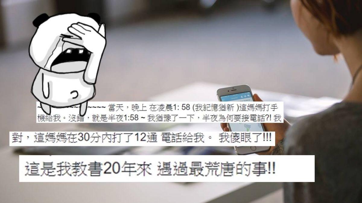 凌晨2時!恐龍媽奪命連環Call 老師崩潰:教書20年最荒唐