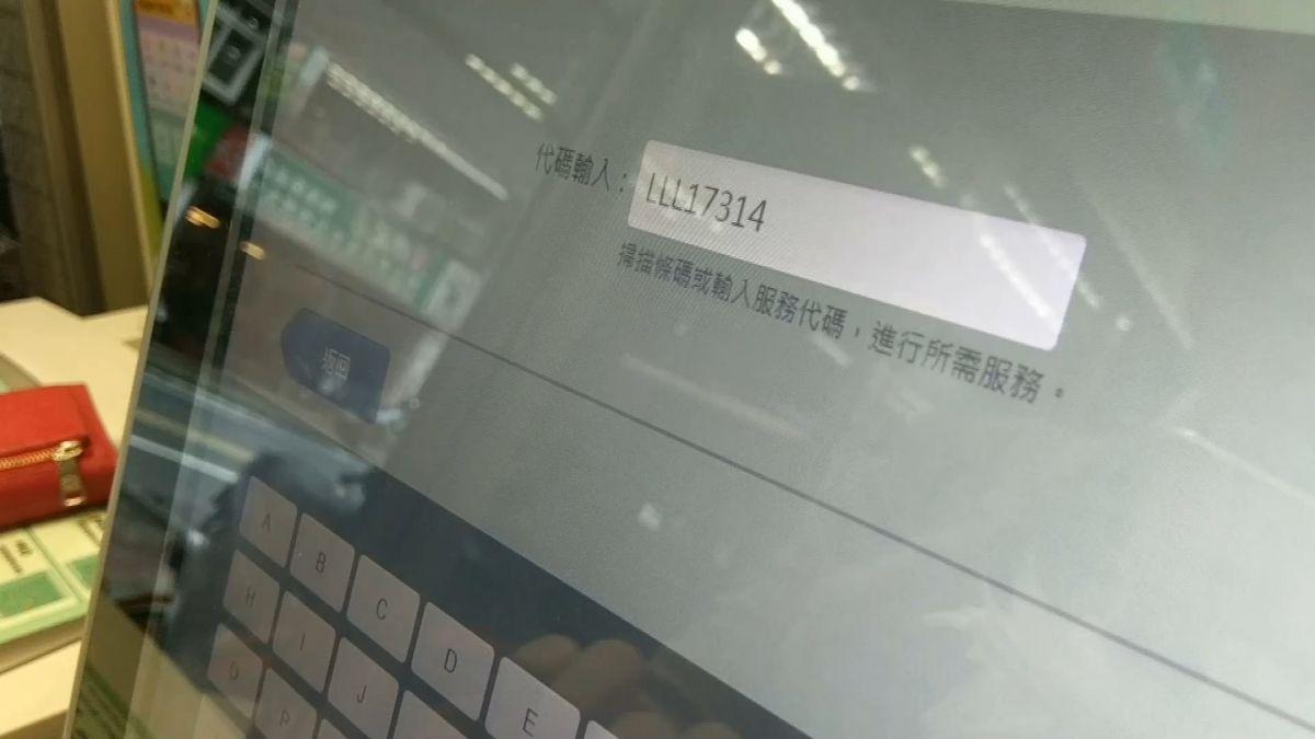 冒主辦方賣陳奕迅演唱會票 超商繳費詐網友