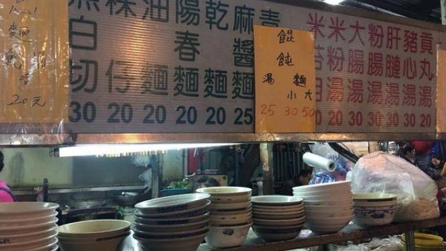 乾麵一碗20元!夜市黑白切超佛心 網推:台北最好吃
