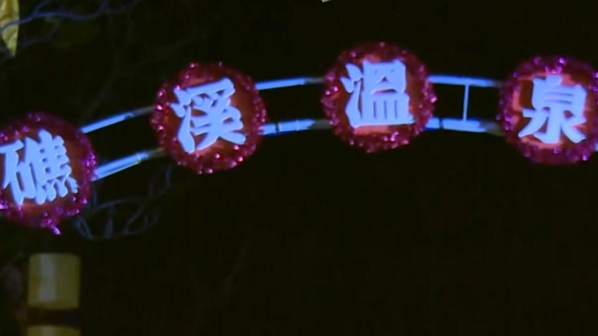 宜蘭「洗魂舒」溫泉季設計太陰森?民眾:毛毛的