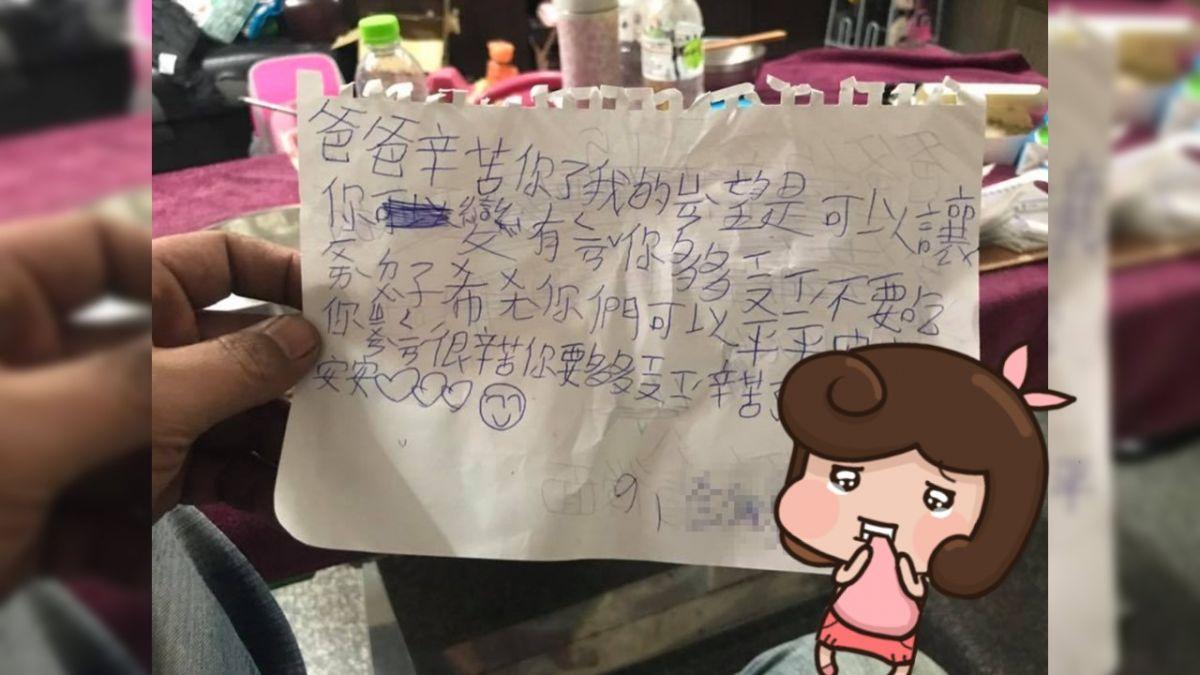 工作拚到生病…9歲女國字注音寫信 單親爸淚崩:我好驕傲