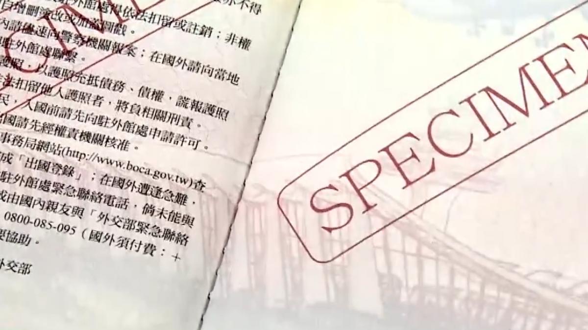 護照描繪美國機場! 屆退領務局長下台負責