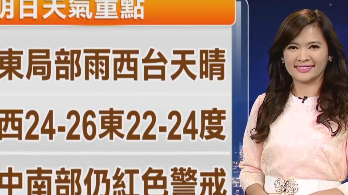 【2017/12/27】跨年夜-元旦轉乾冷 基宜飄雨低溫14-15度