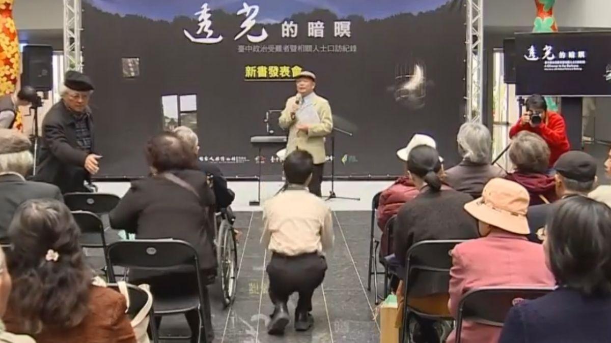台中政治受難者口訪專書 「透光的暗暝」發表