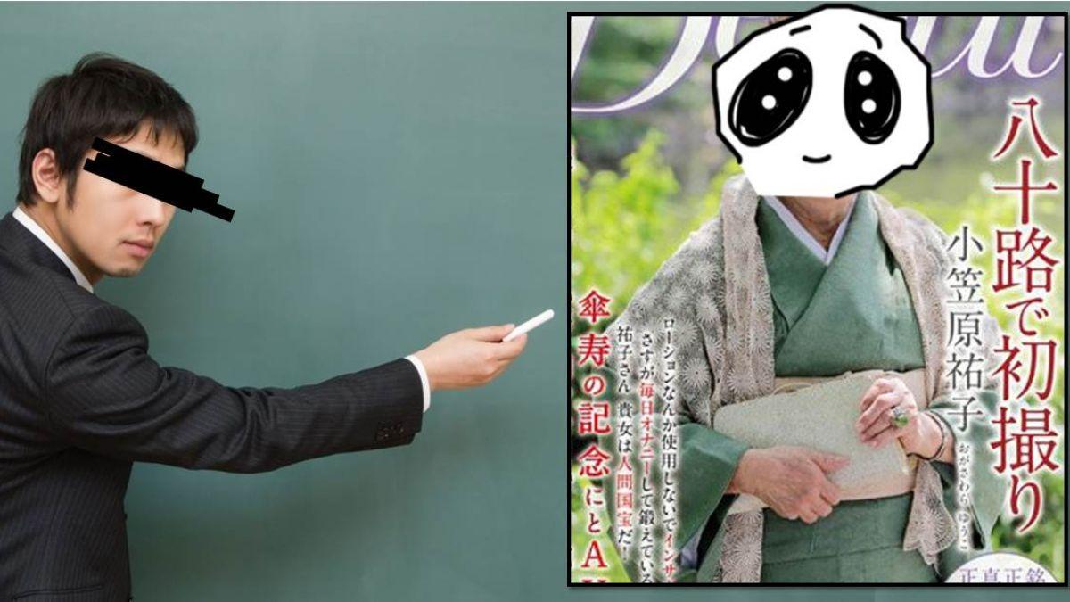 報告前老師幫開檔案…誤觸D槽祖母味!他手刀衝上台超尷尬