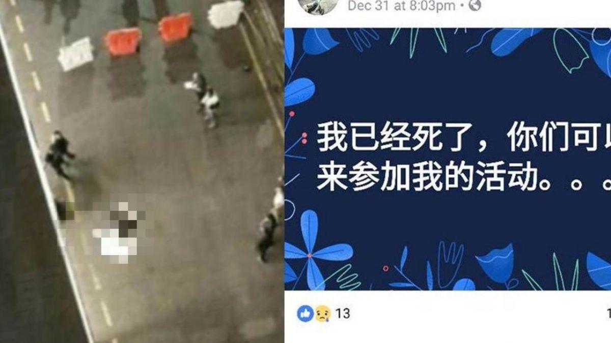 「我已經死了」18歲少年臉書發喪禮活動 元旦前夕墜樓亡