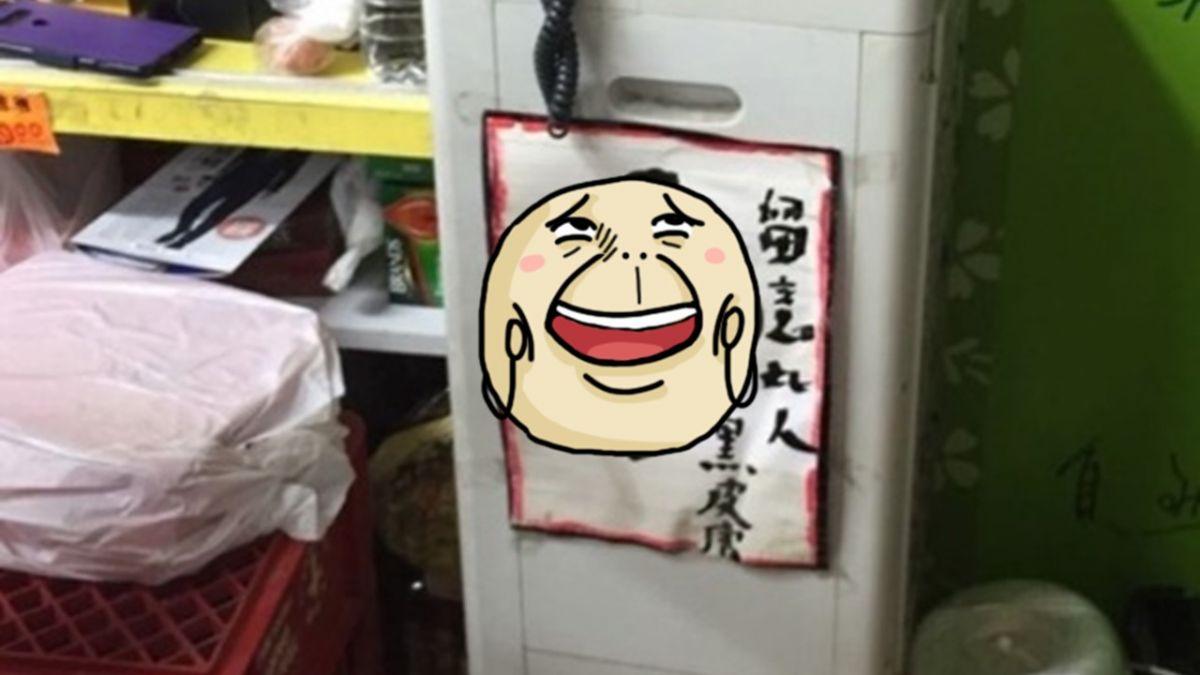 超市貼小偷畫像「留意此人」 網一看笑翻:唐伯虎點秋香?