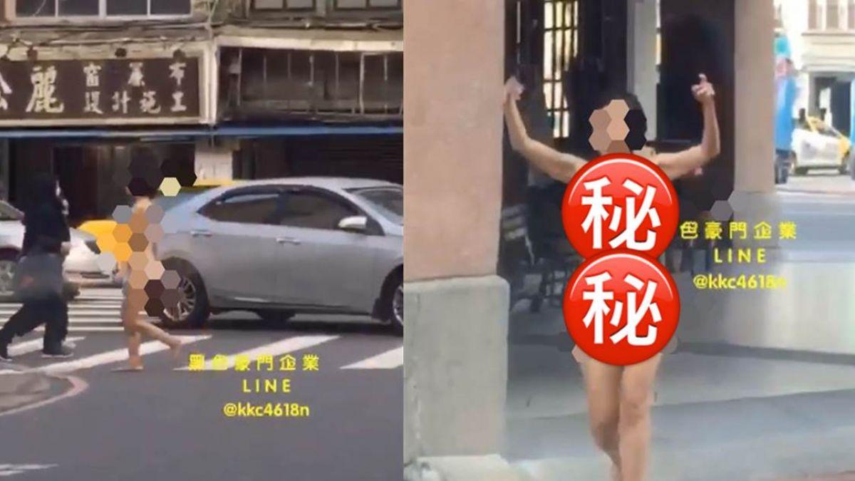 3點全露!裸女高舉雙手逛大街 路人全嚇壞