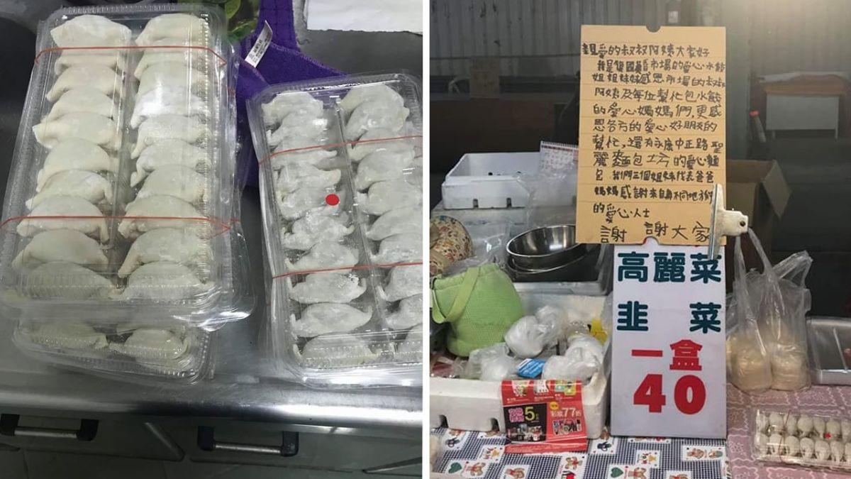 可惡!團購台南2元愛心水餃800顆 她開箱後卻傻眼:被騙了