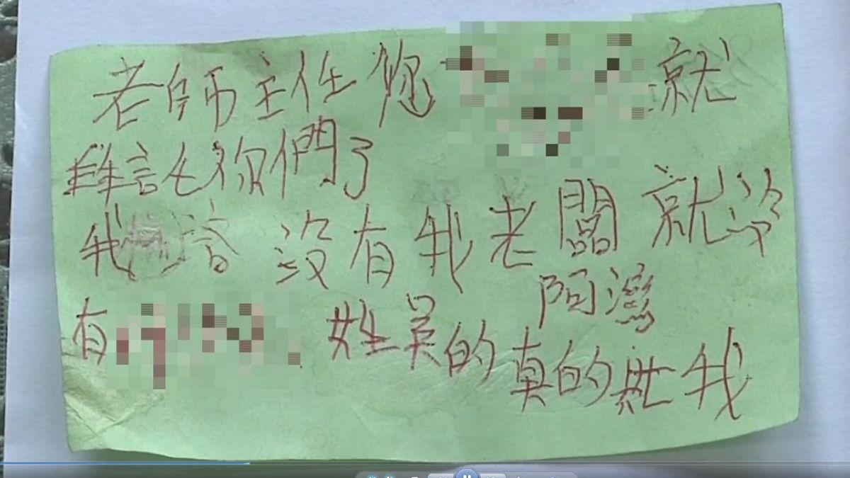阿公留「我累了」紙條 孫機警找老師報警
