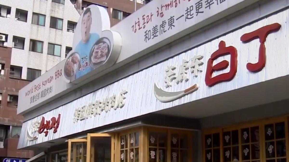格亨集團年前倒閉! 知名姜虎東燒烤 驚傳易主