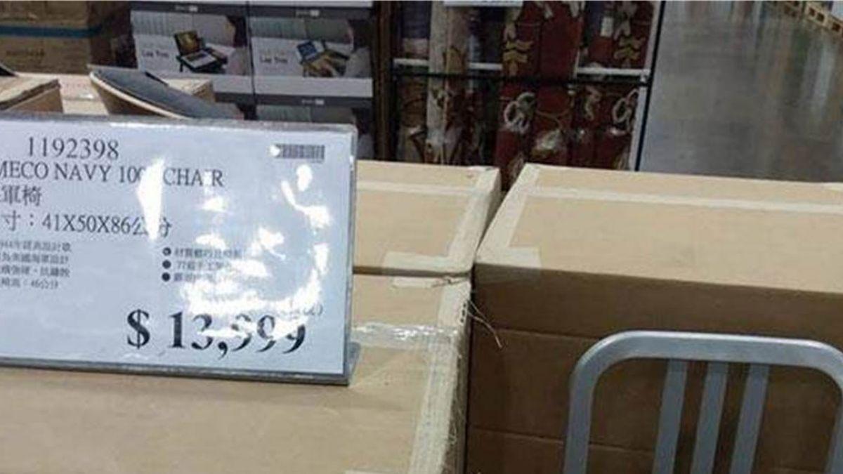 好市多這張椅子賣1萬4 網友卻驚呼:超便宜!
