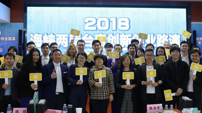11個台灣新創項目首登陸!募得超過兩千萬人民幣投資意向