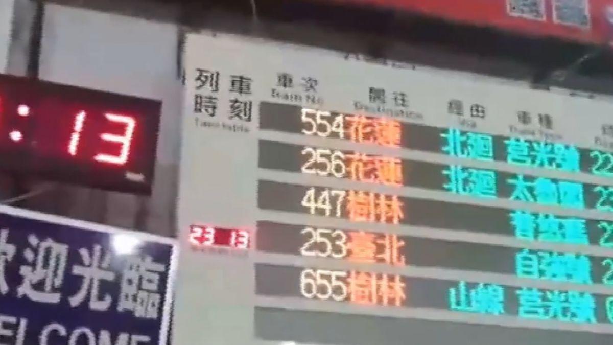 地牛翻身震不停 台鐵二級應變 列車延誤